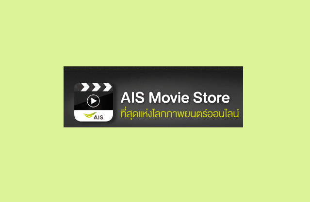 สมัคร AIS MOVIE STORE ดูหนัง