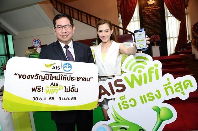 เอไอเอส มอบ AIS SUPER WiFi ฟรี! เป็นของขวัญปีใหม่