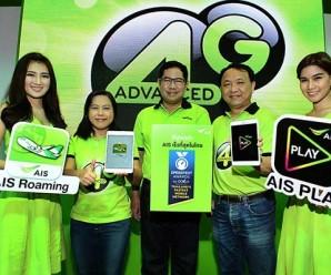 AIS ชิงธงผู้นำ 4G รุก ทุ่มงบ 40,000 ล้าน ใน 1 ปี  ครอบคลุมทั่วประเทศ พ.ค. 59 นี้