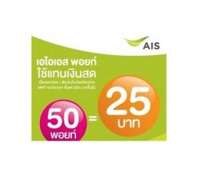 ลูกค้า AIS ได้ส่วนลด MRT ใช้ 50 คะแนน แทนเงินสด 25 บาท