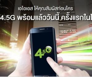 มารู้จักกับ AIS 4.5G ที่ให้ความเร็วในการใช้งานดาต้าได้สูงสุดถึง 550 Mbps