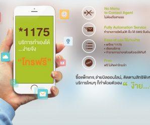 ลูกค้าเอไอเอส โทร *1175 ฟรี สามารถเลือกบริการโดนใจได้ด้วยตนเอง