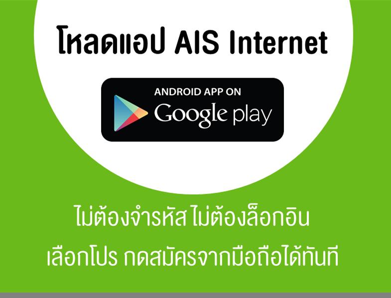 ติดตั้งแอปโปรเน็ต AIS ไว้ใช้ฟรี