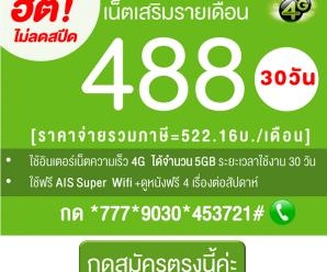 โปรเสริมเน็ต AIS 4G 488 บาทต่อเดือน เน็ต 5GB