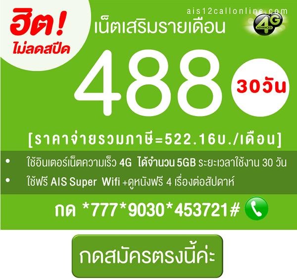 โปรเน็ต AIS 4G 488