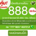 โปรเน็ต AIS 4G 888