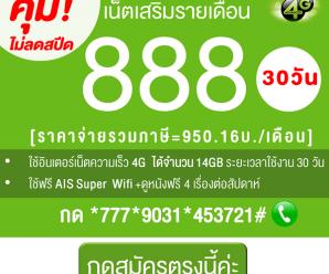 โปรเสริมเน็ต AIS 4G 888 บาทต่อเดือน เน็ต 14GB ไม่ลดสปีด