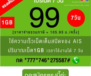 สมัครโปรเน็ต AIS 99 บาทต่อสัปดาห์ [4G/3G ]