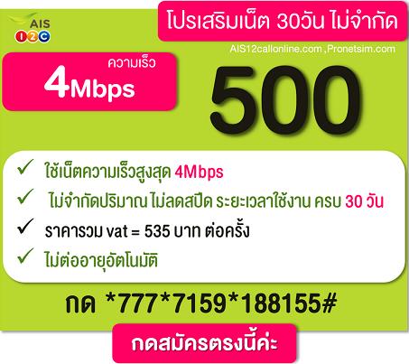 โปรเน็ต 4Mbps30 วัน ไม่ลดสปีด
