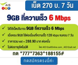 โปรเน็ต AIS 12call เร็ว 6Mbps ไม่จำกัดปริมาณ รวมโปรยอดฮิต