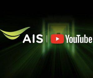 โปรเน็ต AIS สำหรับเล่น YOUTUBE ได้ใช้เน็ต 100 GB / 7 วัน  99 บาท
