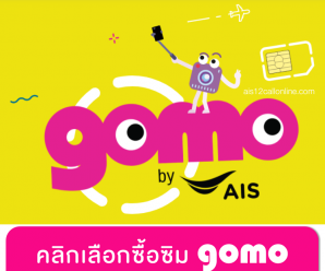 GOMO ซิมออนไลน์ เน็ตเยอะ อิสระในการใช้งาน