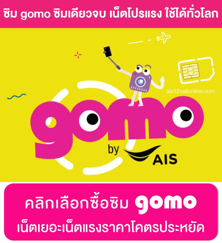 ซิม GOMO ซิมออนไลน์ 100%