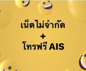 โปรเน็ต AIS ไม่จำกัด + โทรฟรี ในเครือข่าย AIS วันทูคอล