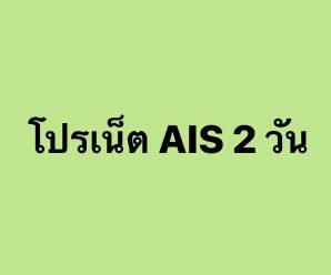 โปรเน็ต AIS 2 วัน ล่าสุด ยอดฮิต