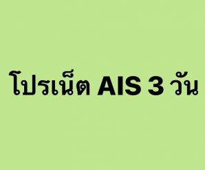 โปรเน็ต AIS 3 วัน ล่าสุด ยอดฮิต