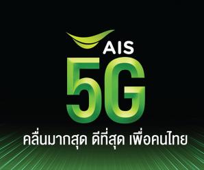 โปรเน็ต AIS 5G ล่าสุด