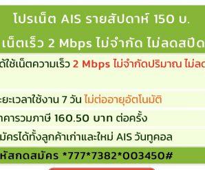 โปรเน็ต AIS รายสัปดาห์ เร็ว 2 Mbps ไม่จำกัด ไม่ลดสปีด ยอดฮิต